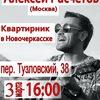 Алексей Расчётов в Новочеркасске 3.03.2019 г.
