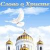 Слово о Христе от Свердловской области