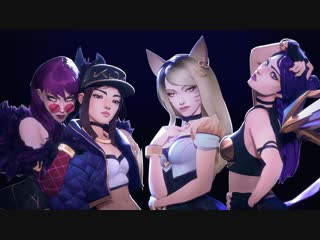 [league of legends на русском] k_da - pop_stars [onsa media] - youtube (360p)