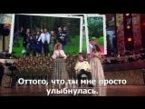 Иосиф Кобзон, Мишель Раппопорт и Анита Кобзон - Старый клён (субтитры)