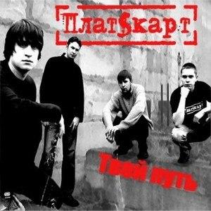 Плат$карт - Discography (2003 - 2008)