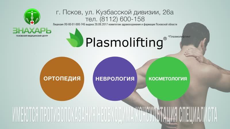 Знахарь, плазмолифтинг