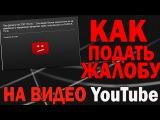 Как Правильно Подавать Жалобу на Видео YouTube (Нарушение авторских прав)