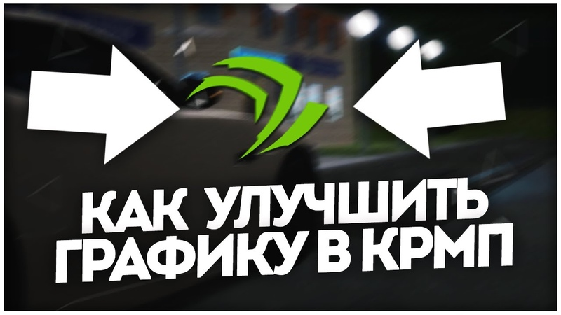КАК УЛУЧШИТЬ ГРАФИКУ В КРМП / NVIDIA INSPECTOR