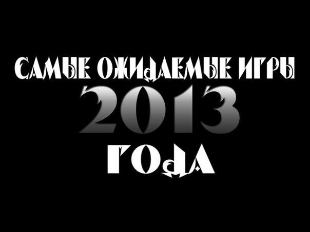 игр 2013 года:
