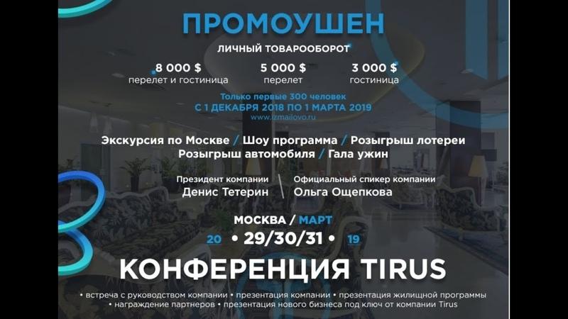 Жилищная программа компании Tirus 21 11 2018 г
