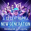 Gallant PRO - 13|09 - New Generation Russia 2014