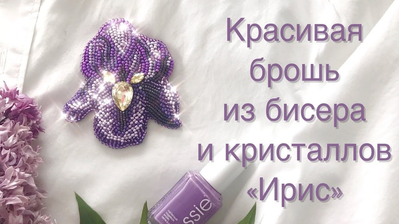 Красивая брошь из бисера и кристаллов Ирис Брошь из бисера своими руками beads brooch Iris