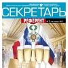 Журнал «Секретарь-референт»