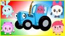 Синий Трактор и Малышарики. Мультик. Blue tractor. Cartoon.