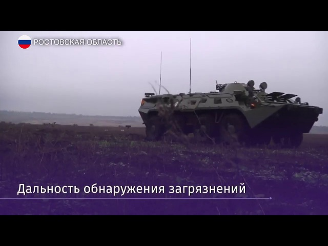 Учения по постановке дымовой завесы прошли в Ростовской области