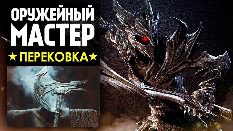 Оружейный Мастер - Даэдрический Боевой Топор из Skyrim - Man At Arms: Reforged на русском от TVG!