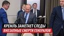 Кремль заметает следы Внезапные смерти генералов