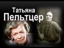 Татьяна ПельтцерВторостепенных ролей не существует...