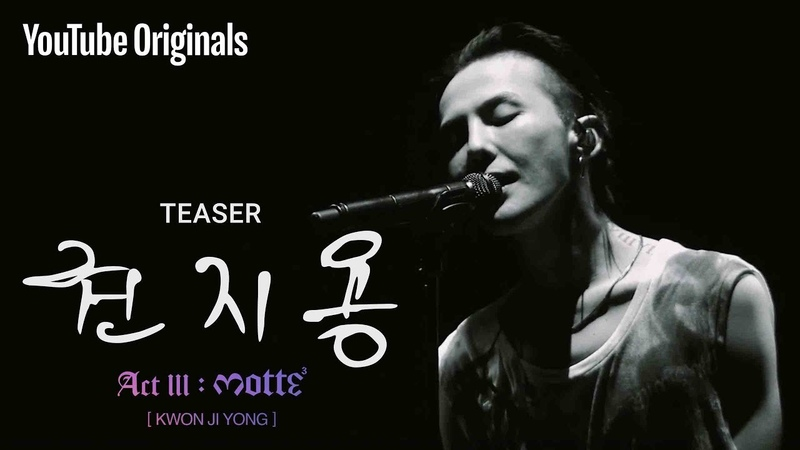 Exclusive Teaser | Kwon Ji Yong (권지용)
