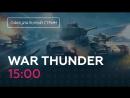 War Thunder. Индийский дрифт