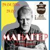 Олег Манагер Судаков - 29.04.2016 - Бар Борода