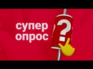 Супер опрос (Александр Лыков)