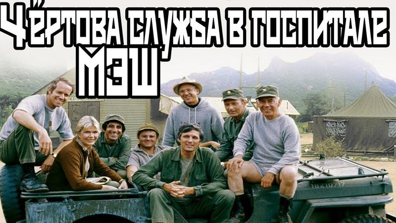 Чертова служба в госпитале МЭШ M*A*S*H(1972 – 1983).Трейлер