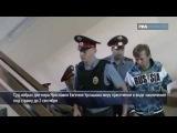 Арестованный мэр Ярославля Урлашов возмущался в суде