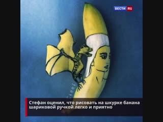 А вы любите бананы? Посмотрите, какими картинами художник из Голландии украшает эти фрукты!