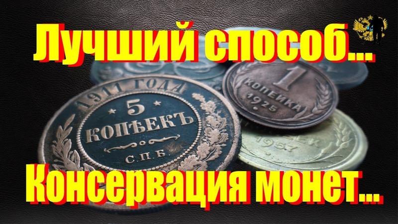 Консервация Как правильно и чем сохранить монеты