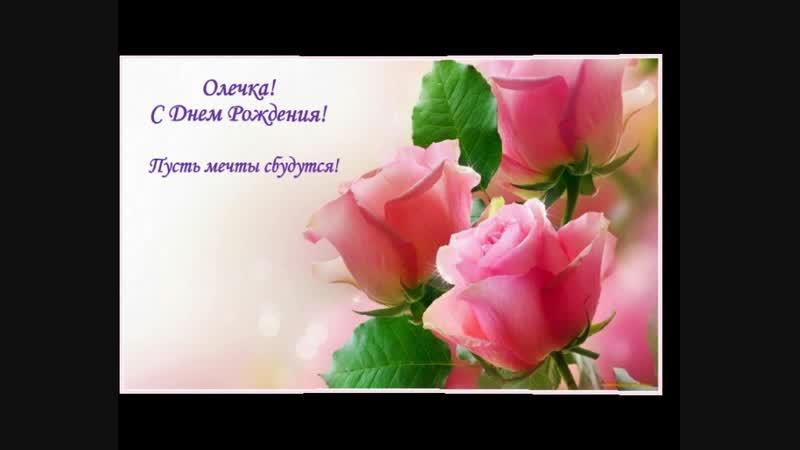 Олечка любимая наша подружка мы поздравляем тебя с Днем Рождения и в этот прекрасный день желаем тебе любви радости и огромно