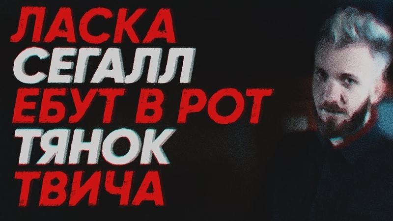 ЛАСКА И СЕГАЛЛ ЕБУТ В РОТ ТЯНОК ТВИЧА 1