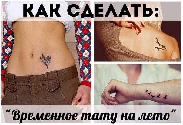 Как сделать временную татуировку в домашних условиях с помощью карандаша