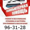 ITC Ремонт ноутбуков и компьютеров в Ульяновске