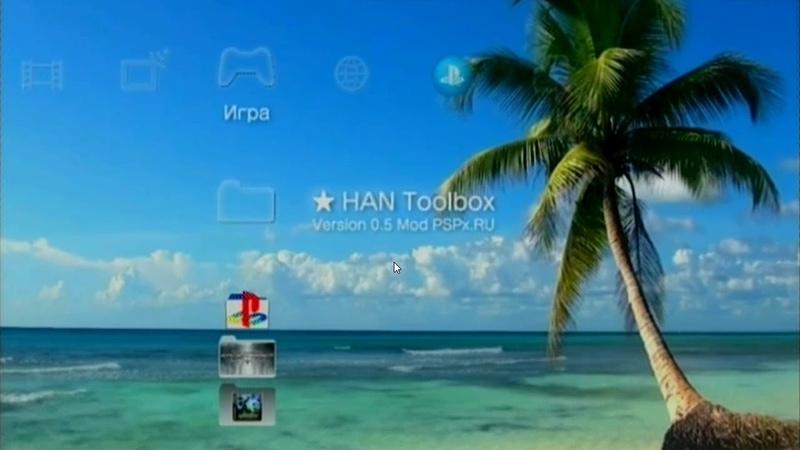 установка Han Toolbox Mod v0.5 на ps3 HAN xploit 4 81 4 82