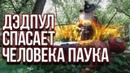 НЕ МСТИТЕЛИ НЕ ФИНАЛ - 3 серия / СЕРИАЛ ПРО СУПЕРГЕРОЕВ / Дэдпул спасает Человека паука