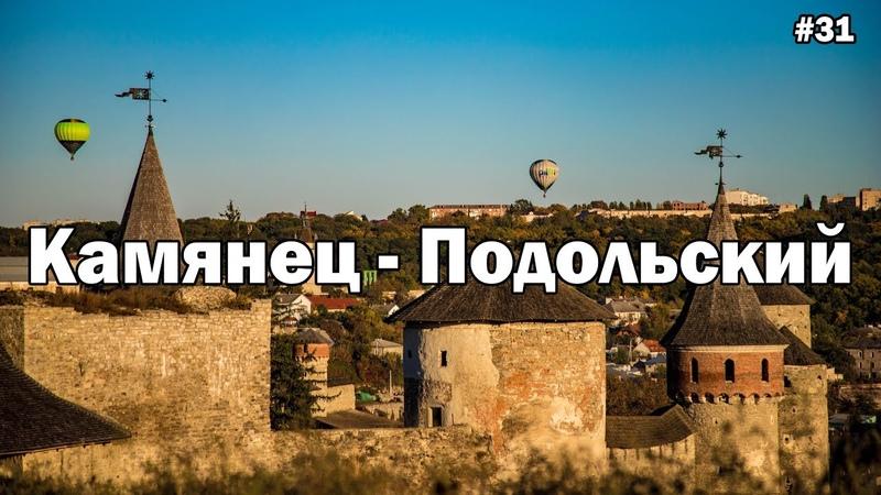 Каменец-Подольский. Вело трип | VLOG 31