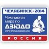Чемпионат мира по Дзюдо 2014 | Челябинск