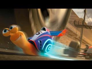 Турбо/ Turbo (2013) Трейлер