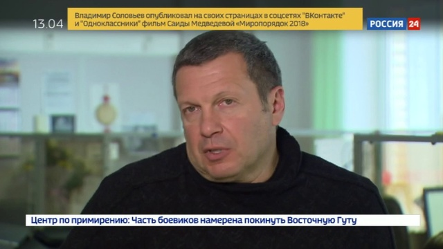 Новости на Россия 24 • Соловьев опубликовал в соцсетях фильм Миропорядок 2018 с участием Путина