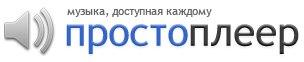 Плеер.ком Скачать Бесплатно - фото 2