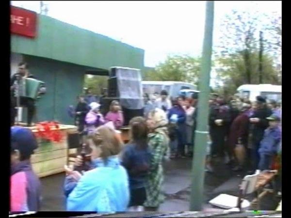 День Победы 1995 год часть вторая.