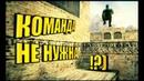 COUNTER STRIKE 1 6 НАРЕЗКА ОТ WARNING 7 КОМАНДА НЕ НУЖНА✔