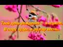 С ДНЕМ РОЖДЕНИЯ В АПРЕЛЕ Красивое видео поздравление Видео открытка.mp4