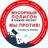 Musor_stop