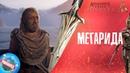 Прохождение Assasin's Creed Odyssey - Часть 5: Мегарида