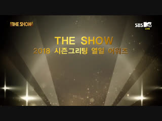 181204 NCT 'Works Hard' Award @ The Show