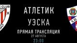 Атлетик Бильбао - Уэска (27 августа 23:00 МСК)