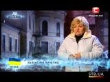 Битва экстрасенсов Украина сезон 12: Выпуск 9 (часть 1)