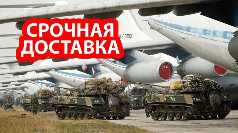 МИД России заявил об отправке большого контингента военных в Венесуэлу