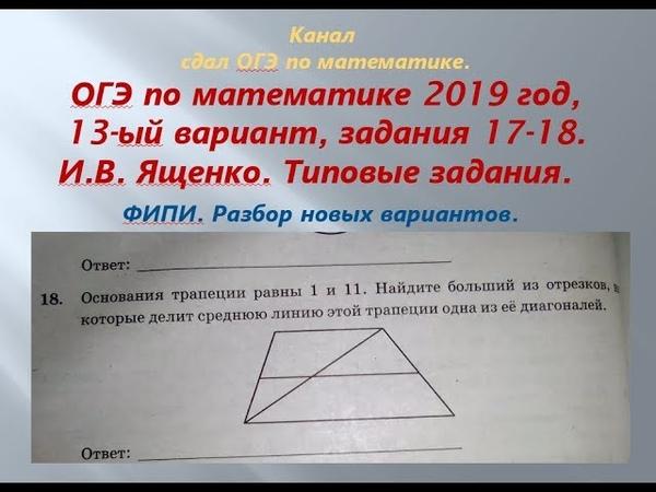 ОГЭ 2019 год. Разбор новых вариантов. задания 17-18. Вариант- 13 $ 1 часть. В.И. Ященко.