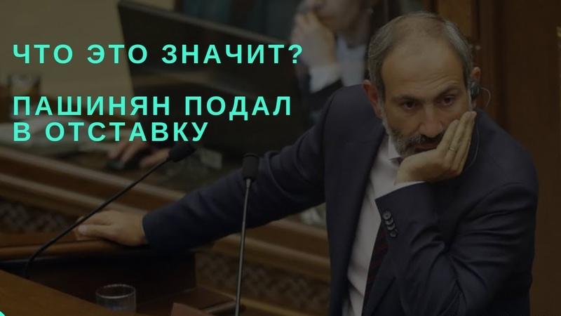 Что это значит? Пашинян подал в отставку (Камран Гасанов)