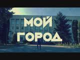 Доска Позора Конотоп-Мой город(2018)
