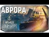 TheBrainDit АВРОРА - МОРСКАЯ ЛЕГЕНДА! - WORLD OF WARSHIPS